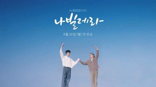 K-Drama 'Navillera' Coming to Netflix in March 2021 K-Drama 'Navillera' Coming to Netflix in March 2021 Vanity Teen 虚荣青年 Menswear & new faces magazine
