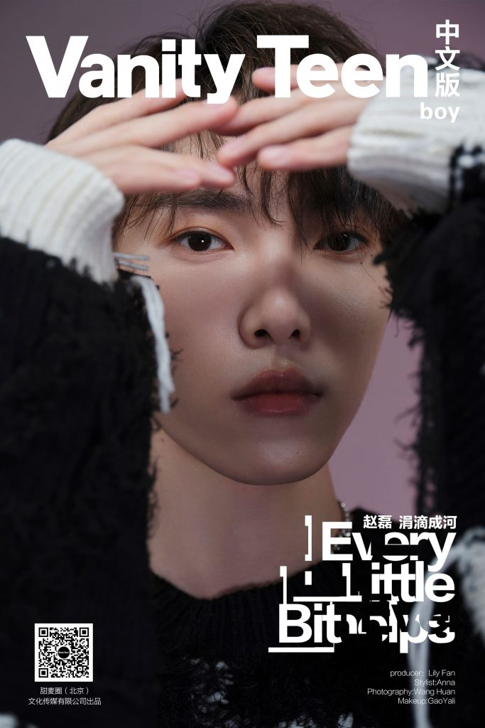 """""""Every little bit helps"""" Zhao Lei 赵磊 for Vanity Teen China """"Every little bit helps"""" Zhao Lei 赵磊 for Vanity Teen China Vanity Teen 虚荣青年 Lifestyle & new faces magazine"""